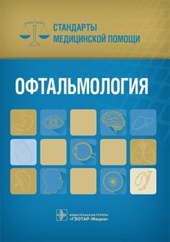 Офтальмология. Стандарты медицинской помощи - фото 4737