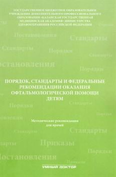 Порядок, стандарты и федеральные рекомендации оказания офтальмологической помощи детям. Методические рекомендации для врачей 2-е издание - фото 4741