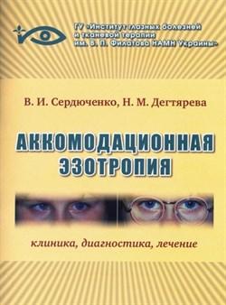 Аккомодационная эзотропия. Клиника, диагностика, лечение - фото 4750