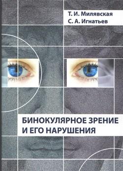 Бинокулярное зрение и его нарушения - фото 4753