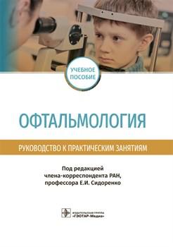 Офтальмология. Руководство к практическим занятиям - фото 4754