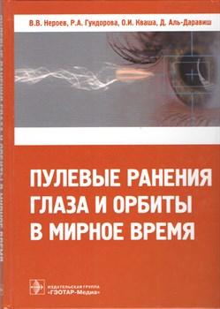 Пулевые ранения глаза и орбиты в мирное время - фото 4762