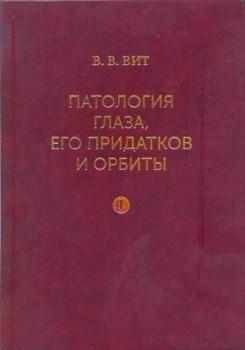 Патология глаза, его придатков и орбиты: монография: в 2 томах. Том 1. - фото 4763