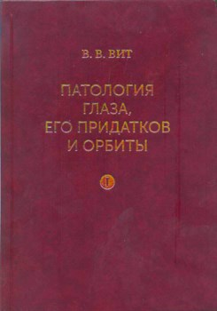 Патология глаза, его придатков и орбиты: монография: в 2 томах. Том 2. - фото 4764