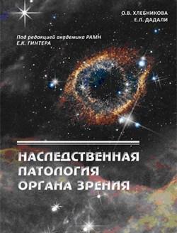 Наследственная патология органа зрения - фото 4787