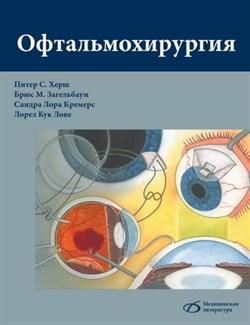 Офтальмохирургия - фото 4813