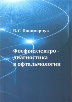 Фосфенэлектродиагностика в офтальмологии: монография - фото 4830