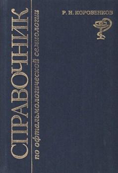 Справочник по офтальмологической семиологии. Эпонимы. - фото 4833