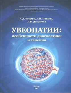 Увеопатии: особенности диагностики и течения - фото 4863