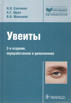 Увеиты 2-е издание - фото 4866