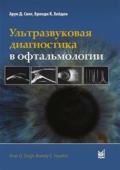 Ультразвуковая диагностика в офтальмологии - фото 4870