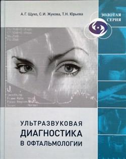 Ультразвуковая диагностика в офтальмологии - фото 4871