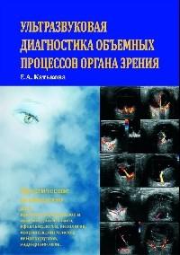 Ультразвуковая диагностика объемных процессов органа зрения - фото 4872