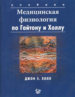 Медицинская физиология по Гайтону и Холлу 2-е издание - фото 4884