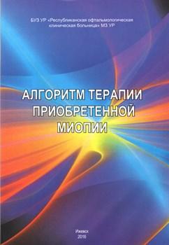 Алгоритм терапии приобретенной миопии: методические указания - фото 4893