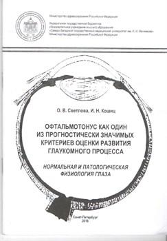Офтальмотонус как один из прогностически значимых критериев оценки развития глаукомного процесса. Нормальная и патологическая физиология глаза. - фото 4905