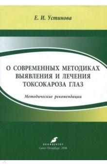 О современных методиках выявления и лечения токсокароза глаз - фото 4913