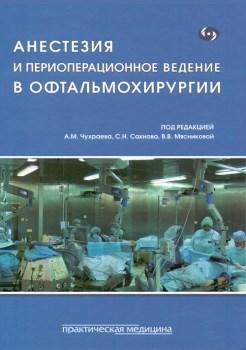 Анестезия и периоперационное ведение в офтальмохирургии - фото 4947