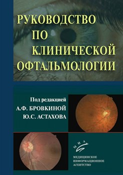 Руководство по клинической офтальмологии - фото 4965