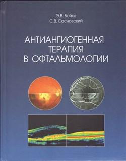 Антиангиогенная терапия в офтальмологии - фото 4967