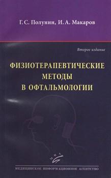 Физиотерапевтические методы в офтальмологии 2-е изд. - фото 4975