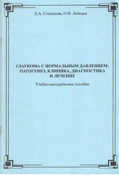Глаукома с нормальным давлением: патогенез, клиника, диагностика и лечение - фото 4978