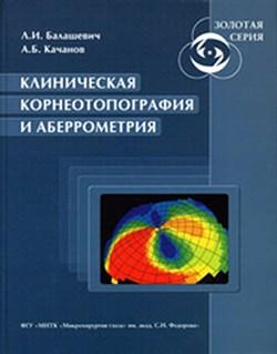 Клиническая корнеотопография и аберрометрия - фото 4983