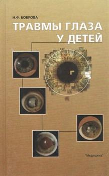 Травмы глаза у детей (некондиция) - фото 5015