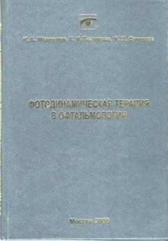 Фотодинамическая терапия в офтальмологии (некондиция) - фото 5018