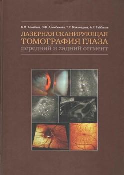 Лазерная сканирующая томография глаза: передний и задний сегмент (некондиция) - фото 5031
