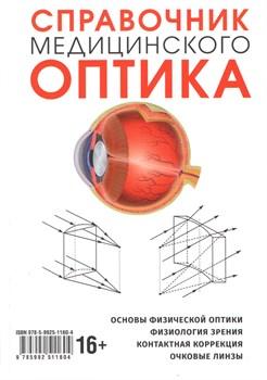 Справочник медицинского оптика Часть 1. - фото 5049