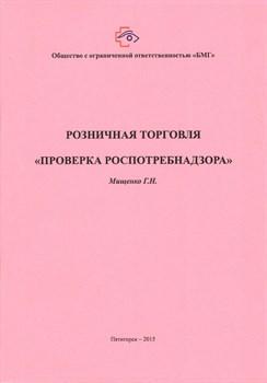 "Розничная торговля ""Проверка РОСПОТРЕБНАДЗОРА"" - фото 5082"