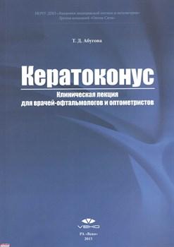 Кератоконус: Клиническая лекция для врачей-офтальмологов и оптометристов - фото 5084