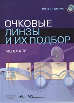 Очковые линзы и их подбор с СD-диском - фото 5088