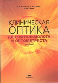 Клиническая оптика для офтальмолога и оптометриста - фото 5090