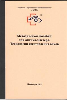 Методическое пособие для оптика-мастера. Технология изготовления очков - фото 5094