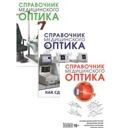 Комплект. Справочник медицинского оптика. Часть 1+ Часть 2+Часть3 - фото 5115