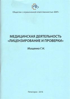 """Медицинская деятельность """"Лицензирование и проверки"""" (2019 г.изд.) - фото 5123"""