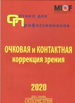 Оптика для профессионалов-2020. Очковая и контактная коррекция - фото 5128