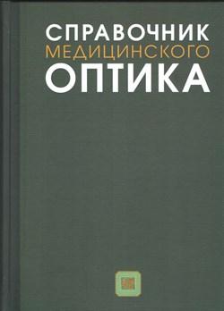 Справочник медицинского оптика - фото 5131