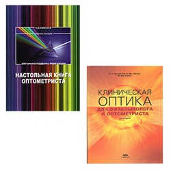 Комплект. Настольная книга оптометриста + Клиническая оптика для офтальмолога и оптометриста - фото 5132