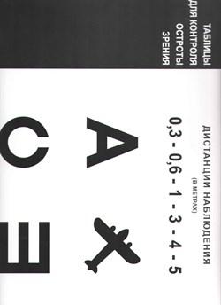 Таблицы для контроля остроты зрения (с таблицей Розенбаума) - фото 5140