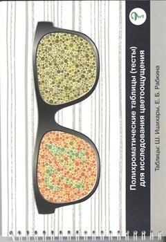 Полихроматические таблицы (тесты) для исследования цветоощущения - фото 5148