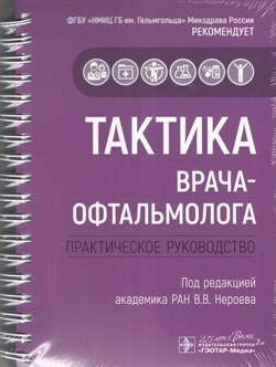 Тактика врача-офтальмолога. Практическое руководство - фото 5152