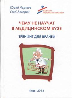 Чему не научат в медицинском вузе. 2-е изд. - фото 5156