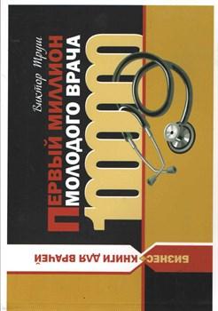 Первый миллион молодого врача. Бизнес-книга - фото 5159