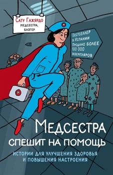 Медсестра спешит на помощь. Истории для улучшения здоровья и повышения настроения - фото 5180