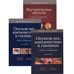 Комплект. Опухоли век, конъюнктивы  и глазницы. Том1+Том2+Том 3 (Внутриглазные опухоли) - фото 5187