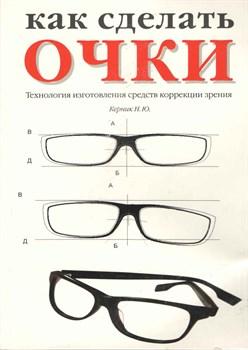 КАК СДЕЛАТЬ ОЧКИ. Технология изготовления средств коррекции зрения - фото 5348