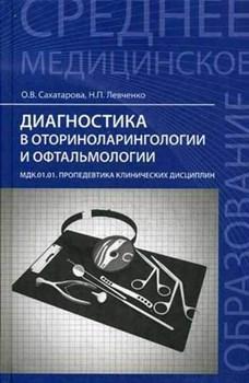 Диагностика в оториноларингологии и офтальмологии - фото 5372